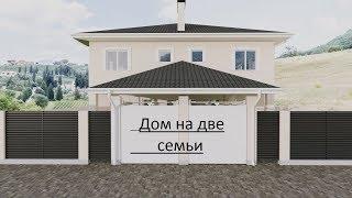 Продам дом на две семьи в Фонтанке. Одесская обл.