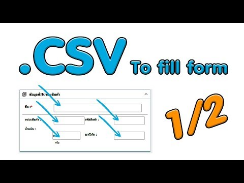 How To Get Data From CSV To Fill Form 1/2