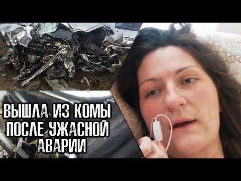 Вышла из комы после ужасной аварии, и то, что она рассказала, поразило всех