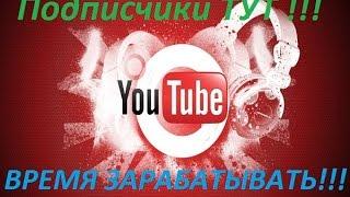 YouTube Subscriber   100 000 РЕАЛЬНЫХ подписчиков на Ваш канал + бонусы