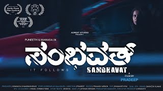SAKKATH SHORT CUTS | SAMBHAVAT | HORROR THRILLER KANNADA SHORT FILM | PRADEEP KRISHNA MURTHY