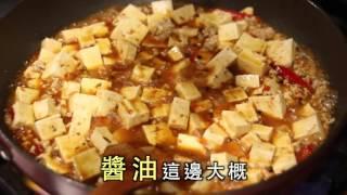 錵鑶聖凱師 麻婆豆腐技巧大公開