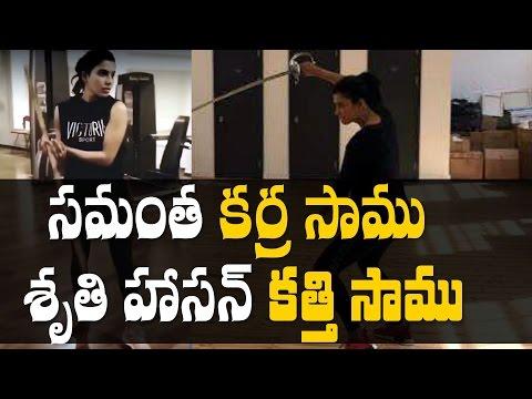 Samantha Silambam and Shruti Haasan Sword fight || #Samantha || #ShrutiHaasan