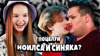 ЧТО СКРЫВАЮТ АНДРЕЙ НОИЛС и ИГОРЬ СИНЯК? Шоу «Я тебе не верю» | Арина Данилова