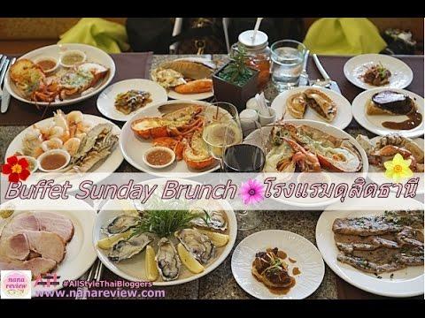 Sunday Brunch Buffet Dusit Thani Bangkok