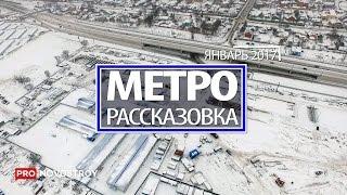 видео Метро Рассказовка на схеме метро 2017