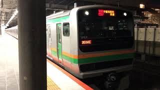 E231系1000番台ヤマU118編成+ヤマU512編成川崎発車