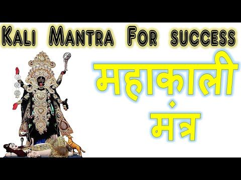 Kali Mantra For Success शक्तिशाली वशीकरण Mantra Science