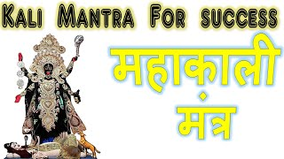 kali mantra for success   mantra science