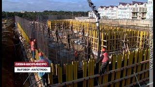 13.11.2018 ГКУ «Капитальное строительство» получило выговор от Губернатора Севастополя