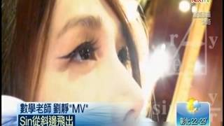 補教美女劉靜https://www.youtube.com/watch?v=dZcCAzcBHik.