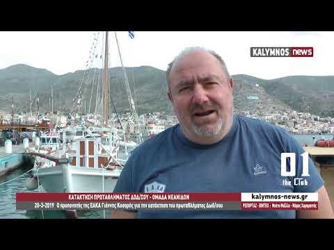 20-3-2019 Ο προπονητής της ΕΑΚΑ Γ.Κοσαρής για την κατάκτηση του πρωταθλήματος Δωδ/σου