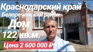 Дом в Краснодарском крае / Цена 2 600 000 рублей / Недвижимость в Белореченске