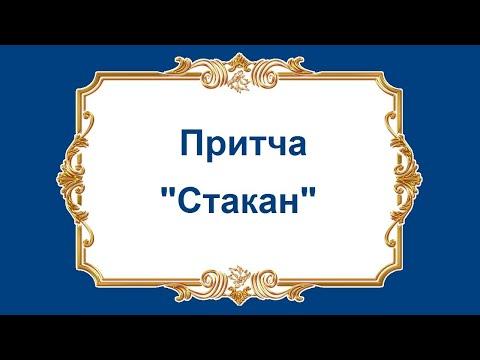 """#4 Притча """"Стакан"""". Детский, семейный психолог. Консультация в Москве. Онлайн-консультации."""