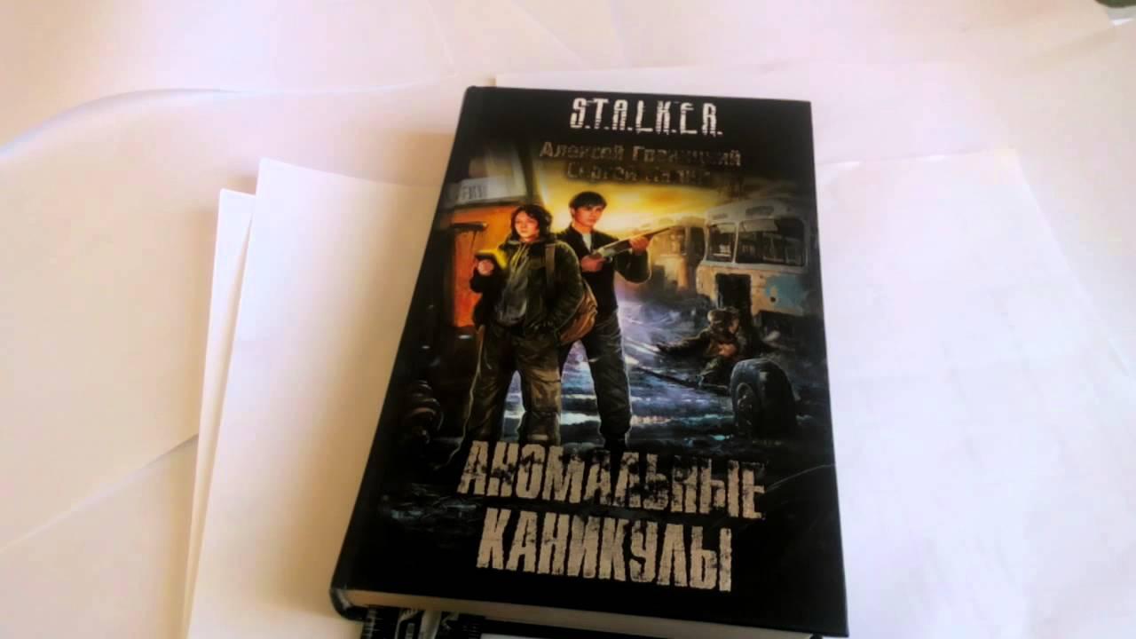 Скачать книгу сталкер аномальные каникулы