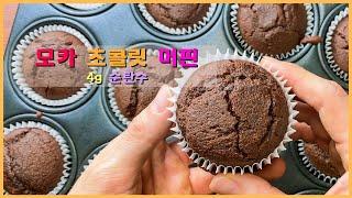 ?다이어터의 모카 초콜릿 머핀 만들기 저탄수 키토 홈베…