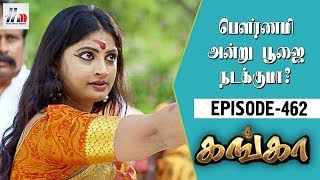 Ganga Tamil Serial | Episode 462 | 05 July 2018 | Ganga Latest Serial | Home Movie Makers