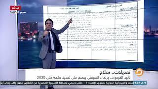 """المادة الأخطرعلى الإطلاق في التعديل الدستوري .. وبسببها يجب على المصريين أن يصوتوا بـ """"لا"""""""