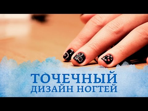 Узоры на ногтях точечные