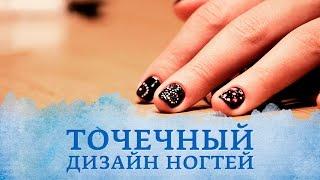 Рисунки на ногтях: простой точечный дизайн [Настоящая Женщина]