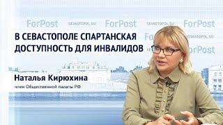В студии ForPost — член Общественной палаты РФ Наталья Кирюхина