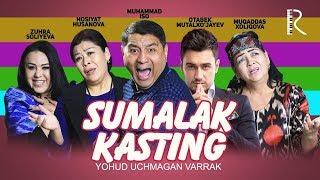 Sumalak kasting yohud Uchmagan varrak (o'zbek film) | Сумалак кастинг (узбекфильм)