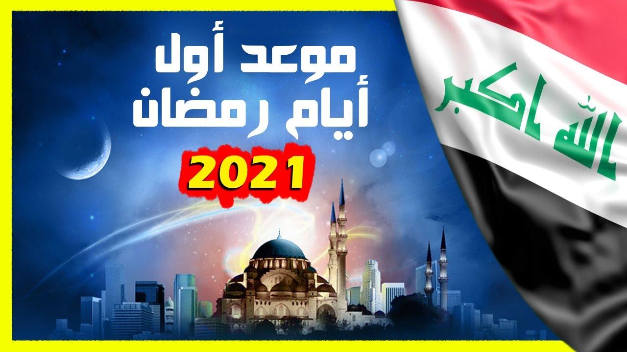 رمضان 2021 العراق |موعد أول أيام , شهر رمضان 2021 - في العراق || متى يكون رمضان 1442