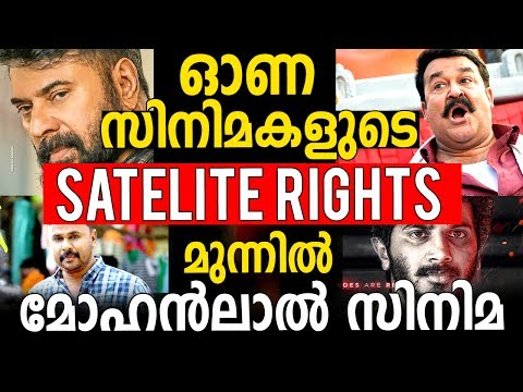 Television Satellite Rights for Malayalam Onam Movies in 2017