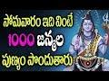 సోమవారం తప్పక వినాల్సిన మహా శివుడి భక్తి పాటలు    Lord Siva Devotional Songs    Telugu Bhakthi Songs