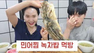 민어찜과 녹차밥 먹방  croaker n green tea rice mukbang