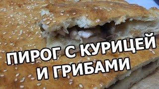 Пирог с курицей и грибами. Рецепт от Ивана!