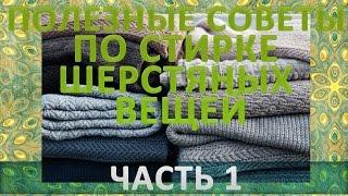 Полезные советы по стирке шерстяных вещей.  Часть 1