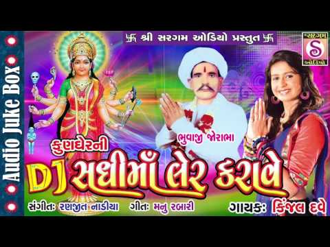 Kinjal Dave | Sadhima Ler Karave | Latest Gujarati Songs | સધીમાં લેર કરાવે | New Navratri Garba
