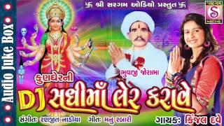Kinjal Dave | Latest Gujarati New Songs | Sadhima Ler Karave 's Garba