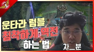 Turning this game around?! Untara, How to turn the game around calmly with Rumble!![2017.09.22]