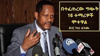 16 students lost their lives in recent conflicts at Ethiopia universities | Dr. Negeri Lencho