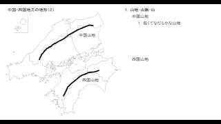 10分でわかる日本地理。4回目の今回は、中国四国地方の地形と気候に...
