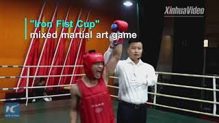 """Iron Fist Cup"" mixed martial art game held by armed police force in SW China"