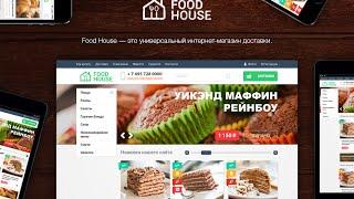 Вебинар 1С-Битрикс - готовое решение для сайта ресторана и службы доставки еды(, 2015-02-10T06:23:28.000Z)