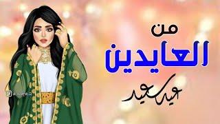 شيلة عن العيد 2020 من العايدين🌷 من افخم شيلات عيد الفطر 💖  اهداء بمناسبة العيد