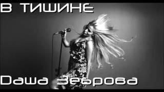 Даша Зеброва - В Тишине