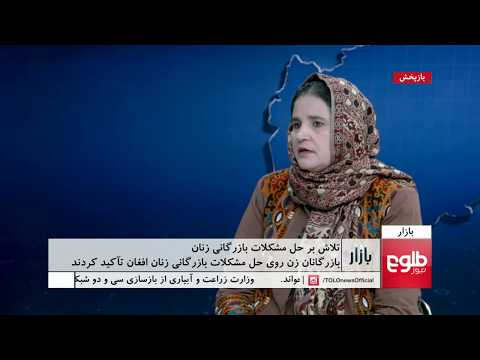 BAZAR: Afghan Women Hold First Joint Meeting In Turkmenistan