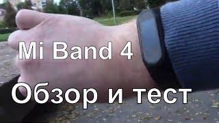 Розумний браслет Xiaomi Mi Band 4, розпакування огляд і тест функцій