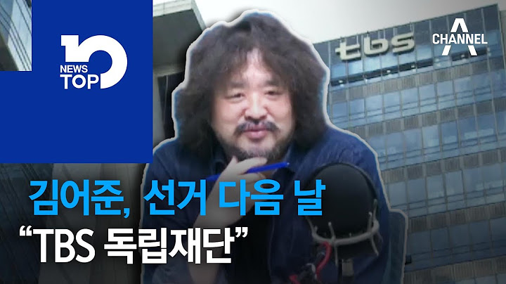"""김어준, 선거 다음 날 """"TBS 독립재단"""""""