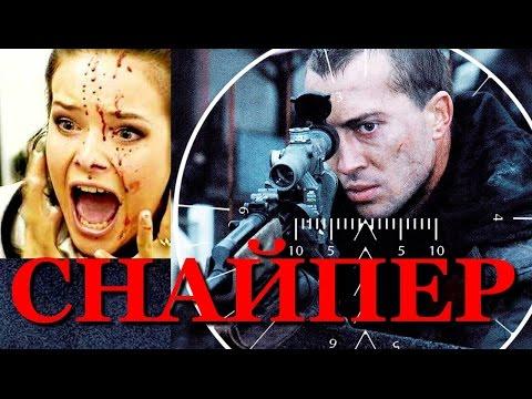 Криминальный боевик про снайперов Снайпер[Дуэль].Фильмы про снайперов russian crime film Sniper - Видео онлайн