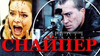 Криминальный боевик про снайперов Снайпер[Дуэль].Фильмы про снайперов russian crime film Sniper