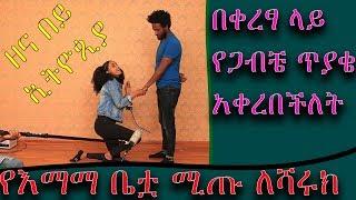 Ethiopia | ዘና በይ ኢትዮጲያ| በቀረፃ ላይ የጋብቻ ጥያቄ| Zena Bey Ethiopia | Ethiopia Comedy