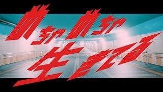 パノラマパナマタウン「めちゃめちゃ生きてる」Music Video