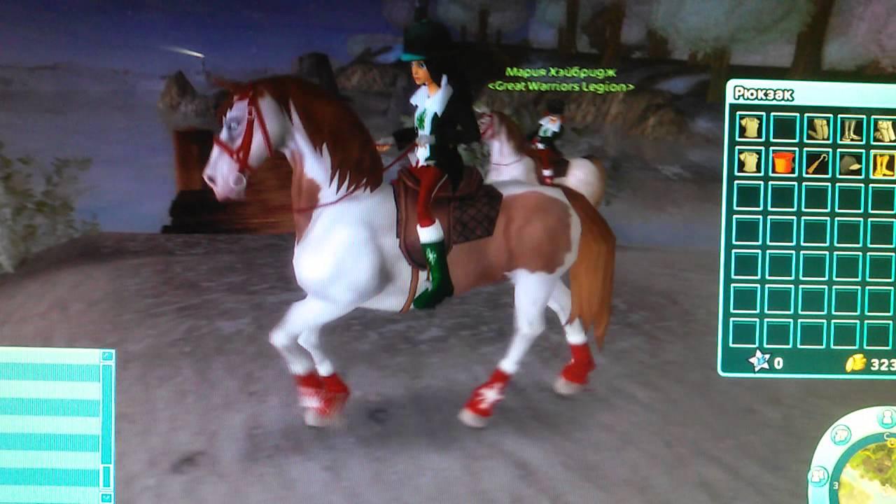 Скачать игры симуляторы лошади