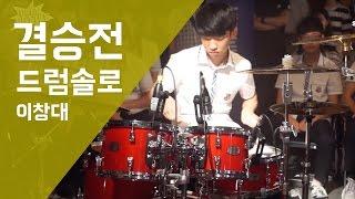 [Drum Battle 2] 입이 안다물어지기 시작했다 | 드럼전쟁 시즌2 결승①_A (이창대 솔로)